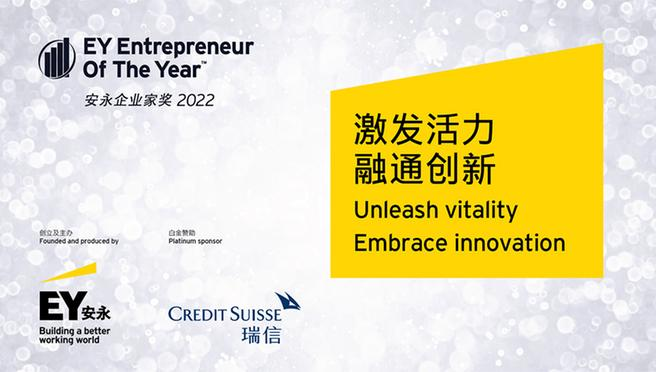 EY Entrepreneur of the Year Awards China